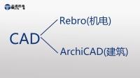 BIM软件Rebro优势总结