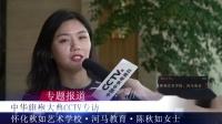 2019中华旗袍大典央视采访——怀化秋如