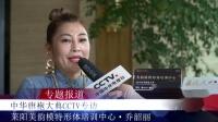 2019中华旗袍大典央视采访——莱阳美韵