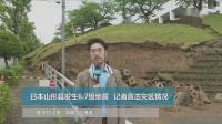 日本山形县发生6.7级地震 记者直击灾区情况