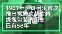 58年来,雪碧将首次把标志性绿瓶变全透明。