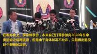 """羽毛球运动员李宗伟宣布正式退役 """"林李大战""""成绝响"""