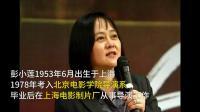 中国第五代导演、编剧彭小莲因病去世,享年66岁