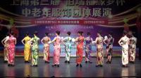 上海第三届佰瑞福缘梦杯—旖旎时装队友情参演