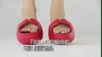 减肥鞋摇摇鞋锻炼方法