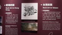 4岩画博物馆