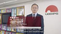李錦記及李錦記健康產品集團企業介紹—英文版