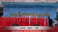 大合唱:我爱你,中国