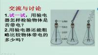 人教2011課標版物理九年級15.1《兩種電荷》教學視頻實錄-陳宏巖