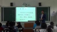 人教2011课标版物理九年级15.1《两种电荷》教学视频实录-黄兵