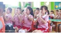 天门市天童幼儿园2019毕业季微电影--果二班