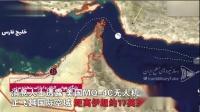 伊朗发布击落美国无人机现场视频:导弹腾空而起命中目标