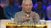 历史珍贵视频《李莲英陵墓之迷》(下集)