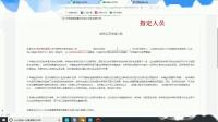 【微店视频】小程序如何申请微信认证?