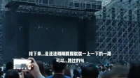 张杰演唱会的伪vlog