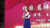 李淑英老师和学生演唱会祖国,慈祥的母亲演唱者:王海英2019/06/21