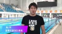 尚搏体育游泳培训宣传片