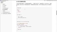 千锋Go语言教程:95 type关键字