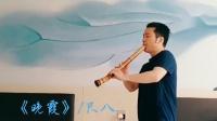 尺八 晚霞-音乐-高清完整正版视频在线观看-优酷