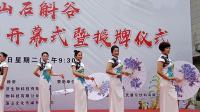 中国·雁荡山石斛谷2019首届旗袍秀《二》