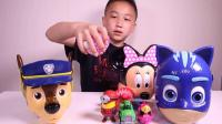 巡逻队口罩米老鼠篮子和惊喜玩具和惊喜蛋