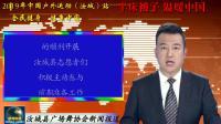 2019年中国户外健身休闲大会(汝城站)  开幕式在爱莲广场举行!