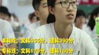 广东高考分数线公布,全省前50名广州占21席