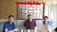 西丰县公安局退休老同志随缘餐厅聚会