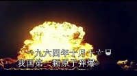 原子弹爆炸片头(定)