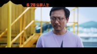 RubberBand 乐队《逆流大叔》电影主题曲MV《逆流之歌》