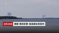 两架战机在德国上空相撞坠毁:现场冒出黑烟 飞行员均弹射