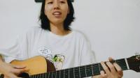 朴树/盘尼西林《New Boy》吉他翻唱