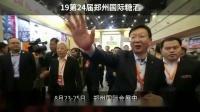2019第24届郑州国际糖酒会预告
