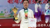 黄冈市第五届运动会英山县老年人体育协会健身气功队吴彩萍(女)、刘柏林参加表演的《六字诀》荣获个人第一名和第五名。