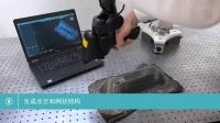 碳纤维3D缺陷便携式检测解决方案