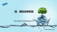 KW系列有机污泥脱水剂实验方法