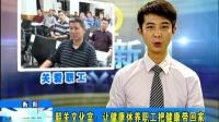 健身气功八段锦教学_标清