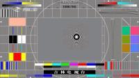 吉林卫视高清测试卡(2019年6月26日)