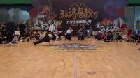 小金 vs milk-半决赛-Breaking 1on1-驻济高校大学生街舞挑战赛VOL.8