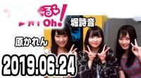 190624 NMB48のじゃんぐる♡レディOh!