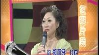 何日再吻君 (黄金年华之斗歌竞艺2012) (Part 1 of 6) - 郑丽芬