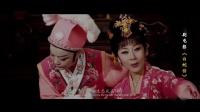 越剧《白蛇传·为妻是千年白蛇峨眉修》金静 阮建绒 (2015年越剧电影)