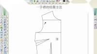 1、旗袍一字襟的绘图方法