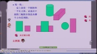 北师大版数学七上-1.4《从三个方向看物体形状》课堂教学视频实录-李爱华