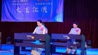 10.电钢琴合奏(歌唱祖国)黄青指导;电钢高级四班表演; 淡雅如玉录像制作