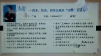 许愿老师在广州《中国会计准则最新调整与实务运用》高级研修班
