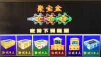 聚宝盆游戏机【金圣元动漫科技】
