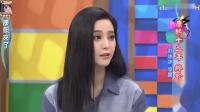 范冰冰节目上说李晨是她最后一个男朋友,被打脸了吧