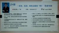 许愿老师在河南《新规下个税及社保实务操作风险防范与合规管理暨筹划》