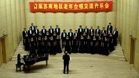 南京亚伦合唱团:梦回江南、秋夜将晓-音乐-高